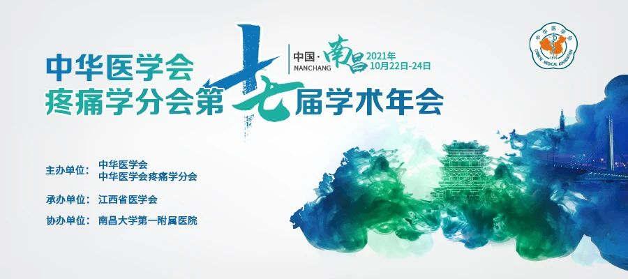 征文、注册开始啦!|中华医学会疼痛学分会第十七届学术年会